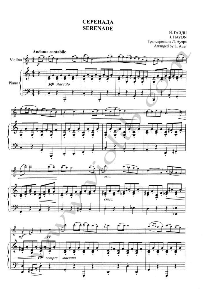 """Й. Гайдн """"Серенада"""" для скрипки и фортепьяно"""