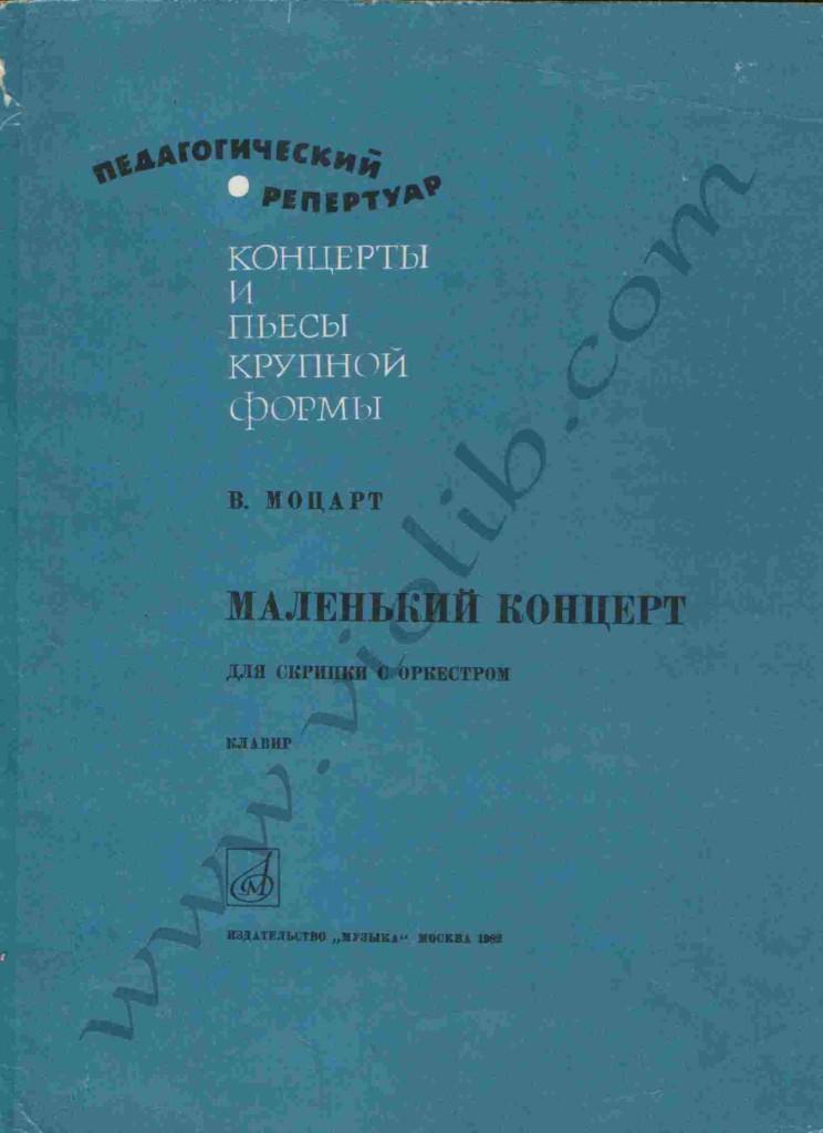 """В. А. Моцарт """"Маленький концерт"""""""