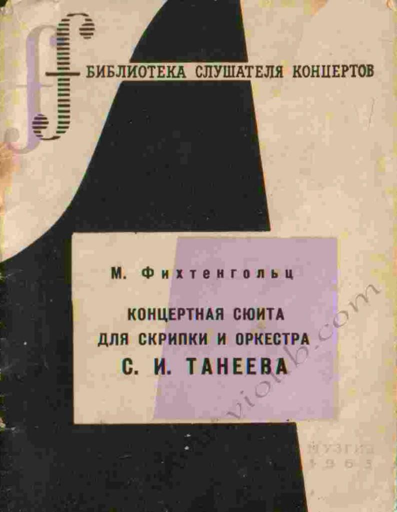 """М. Фихтенгольц """"Концертная сюита для скрипки и оркестра С. И. Танеева"""""""