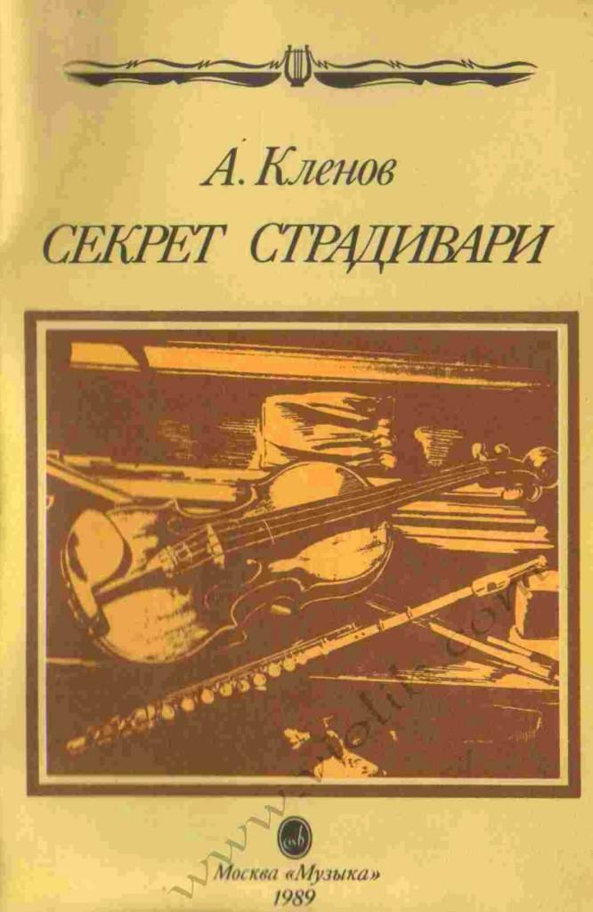 """А. В. Кленов """"Секрет Страдивари"""" Скачать книгу"""