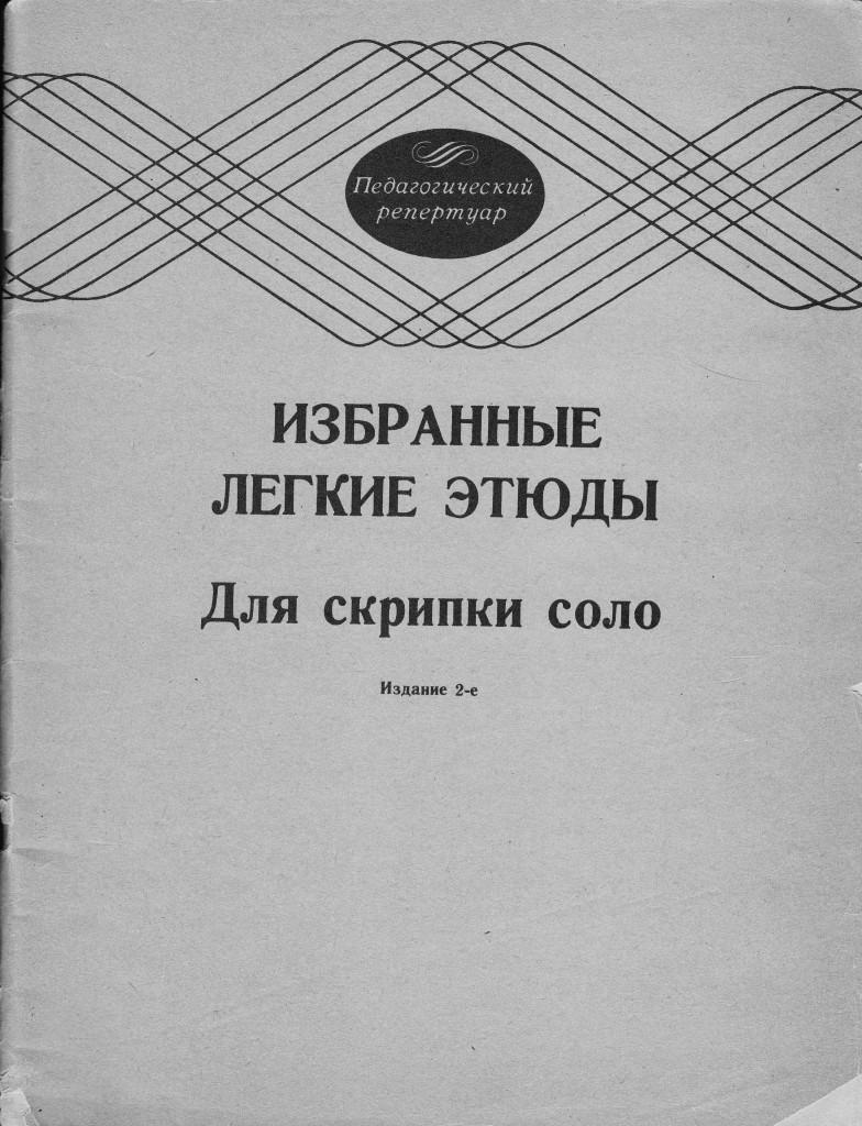 """Л. Аджемова """"Избранные лёгкие этюды для скрипки соло"""""""