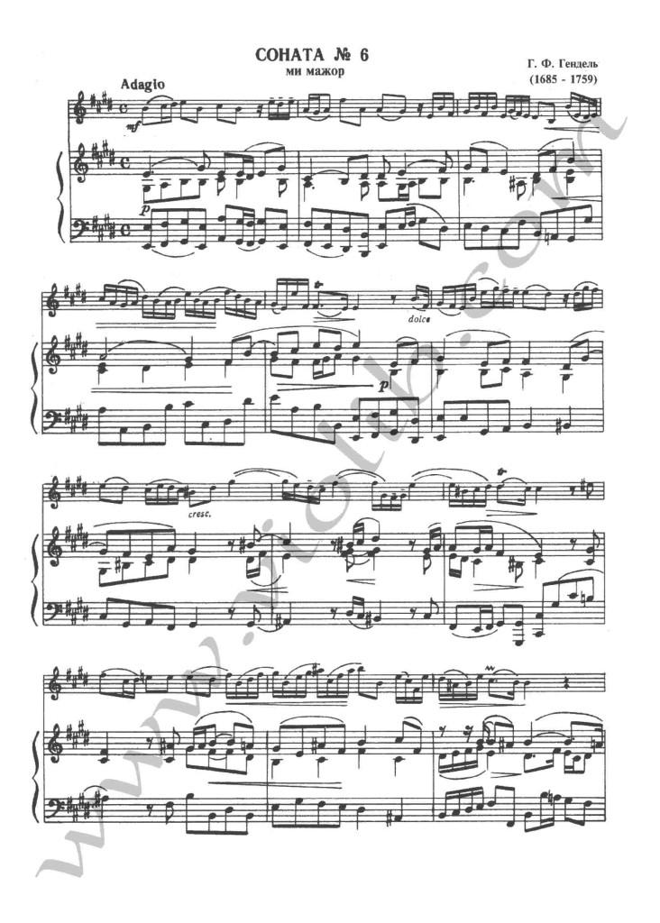 """Г. Ф. Гендель """"Соната №6"""" ноты"""