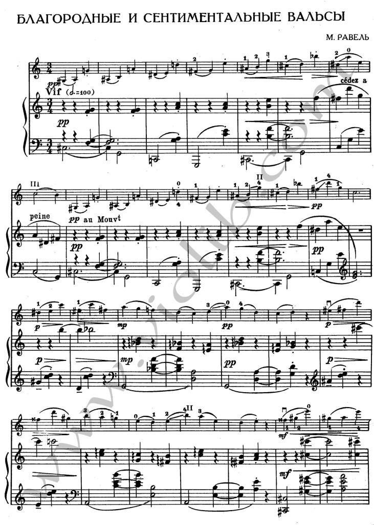 """М. Равель """"Вальс"""" ноты для скрипки и фортепьяно"""