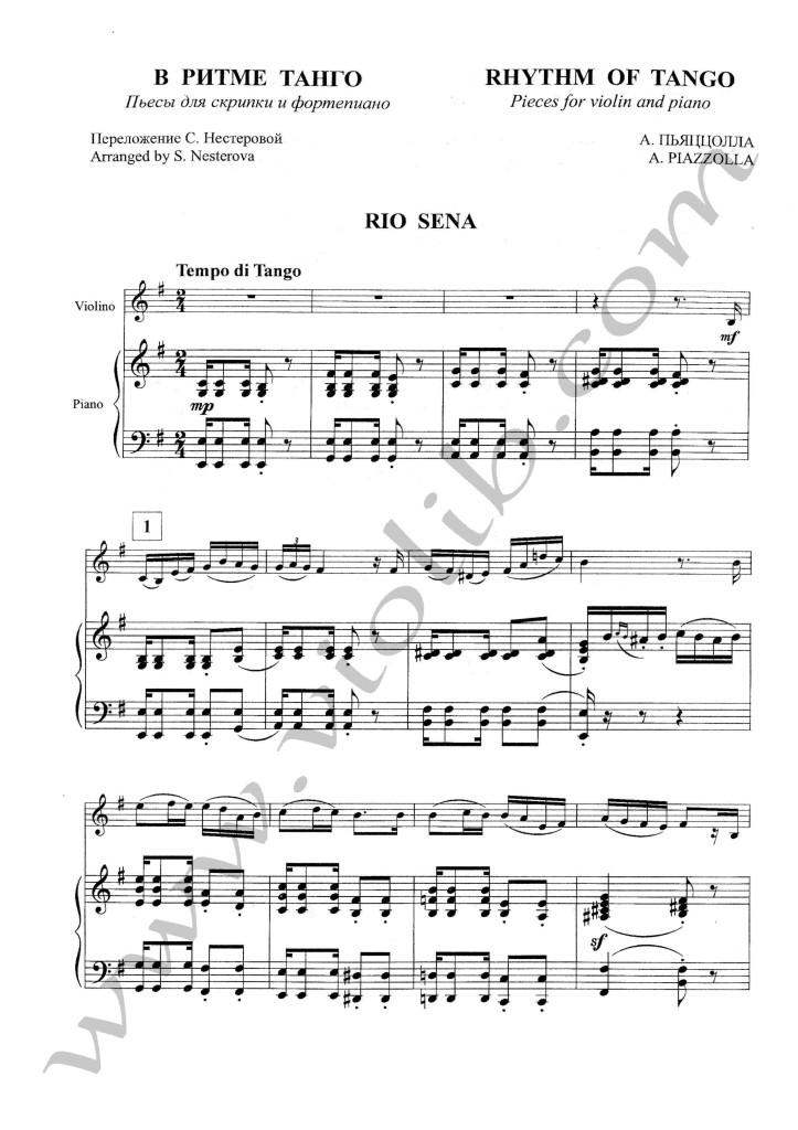 """А. Пьяццолла """"Рио Сена"""" ноты для скрипки и фортепьяно"""