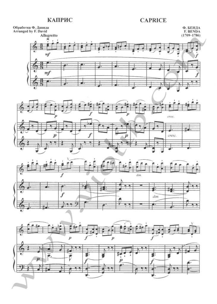 """Ф. Бенда """"Каприс"""" ноты для скрипки и фортепьяно"""