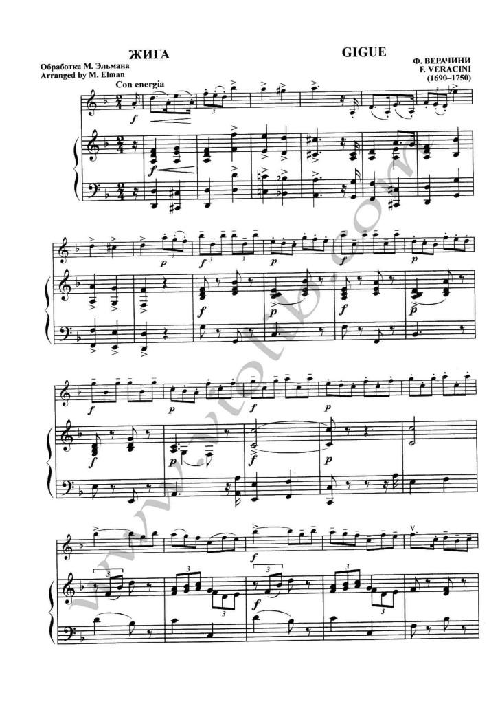 """Ф. М. Верачини """"Жига"""" ноты для скрипки и фортепьяно"""