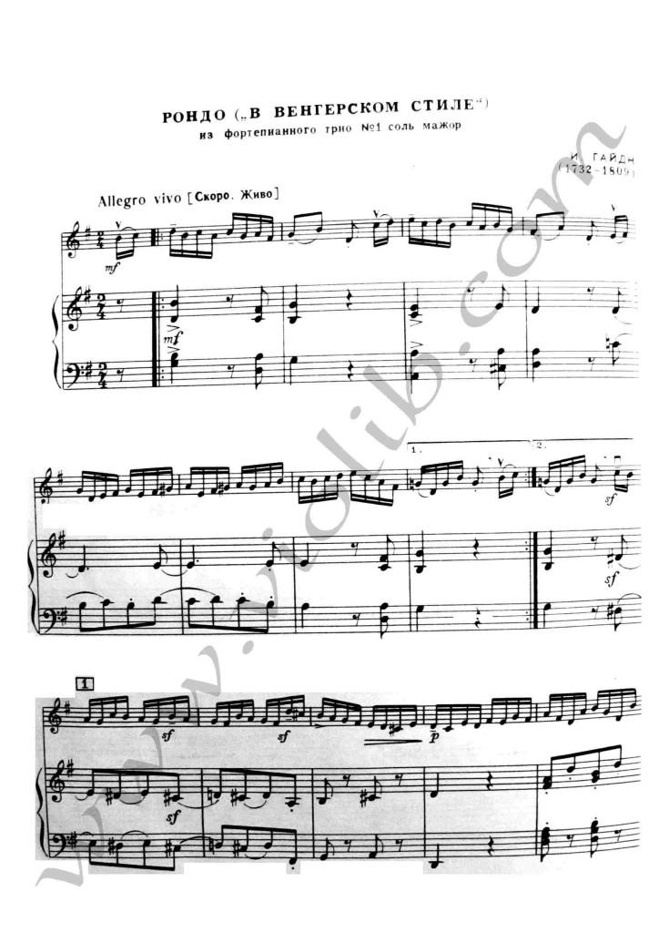 """И. Гайдн """"Рондо в венгерском стиле"""" ноты для скрипки и фортепьяно."""