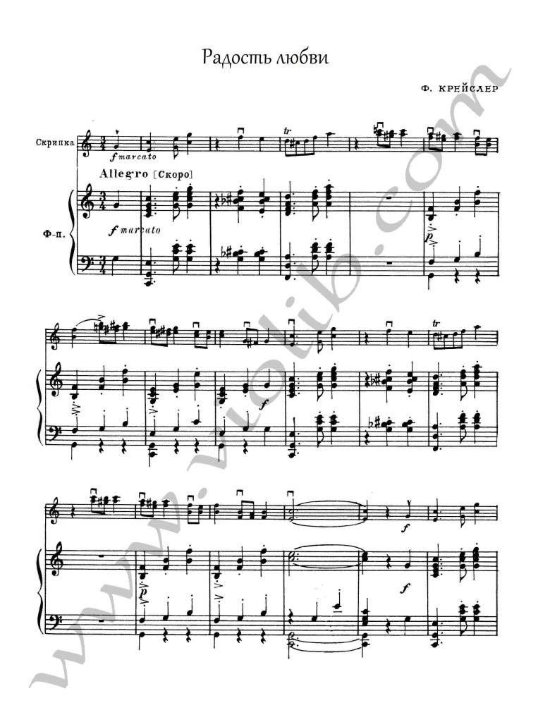 """Ф. Крейслер """"Радость любви"""" ноты для скрипки и фортепьяно"""