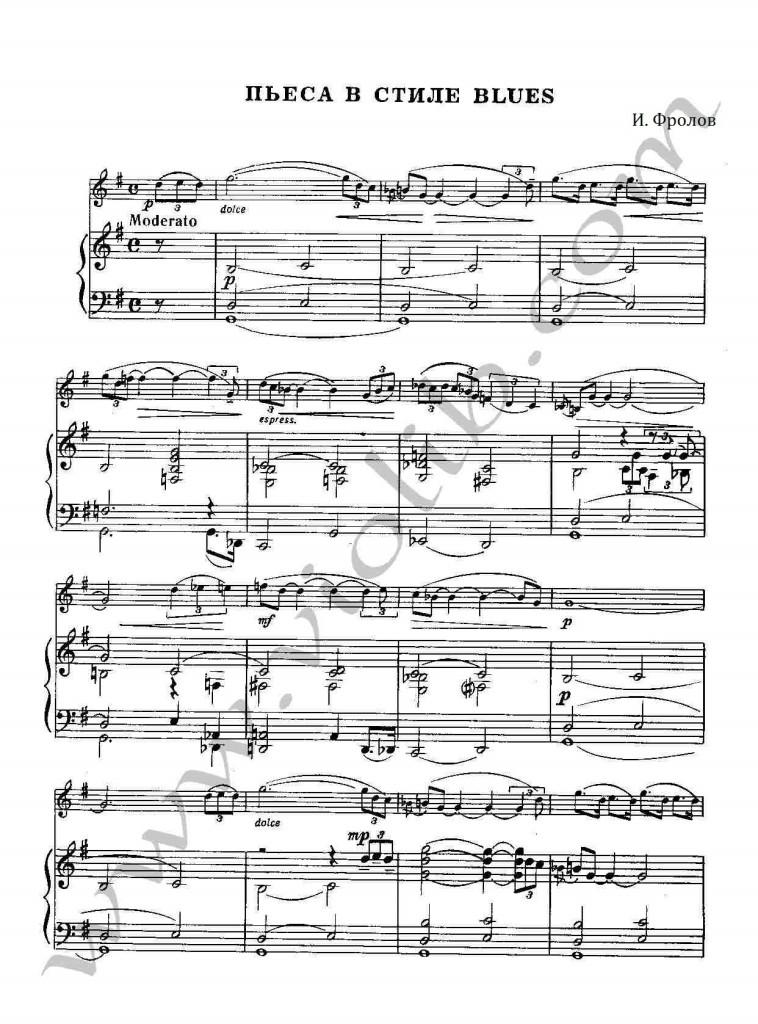 """И. Фролов """"Пьеса в стиле блюз"""" ноты для скрипки и фортепьяно"""