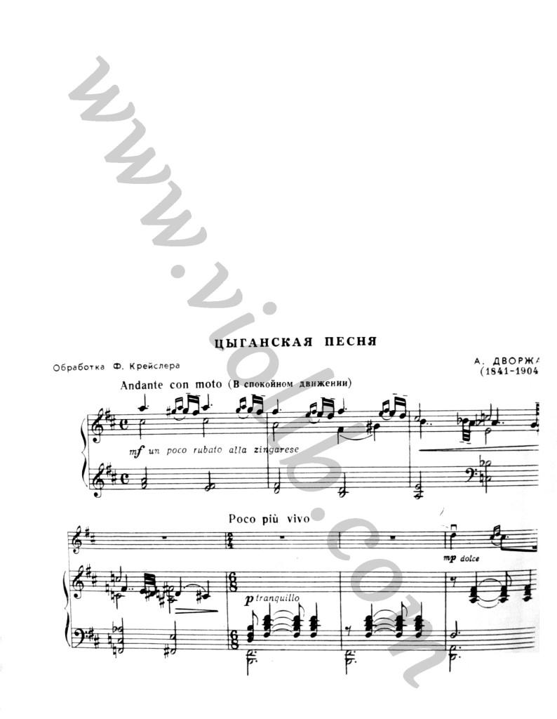 """А. Дворжак """"Цыганская песня"""" ноты для скрипки и фортепьяно. Редакция Ф. Крейслера. Скачать бесплатно"""